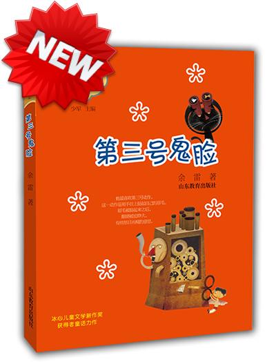 第三号鬼脸(中国当代实力派儿童文学作家精品书系)