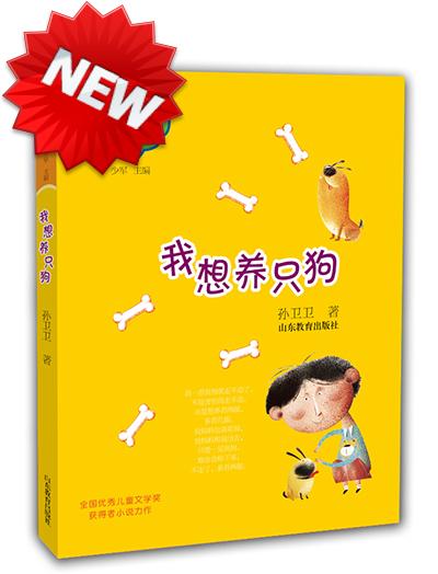 我想养只狗(中国当代实力派儿童文学作家精品书系)