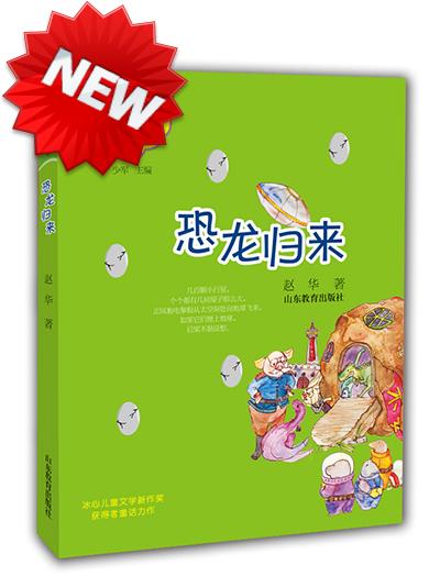 恐龙归来(中国当代实力派儿童文学作家精品书系)