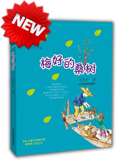 梅好的桑树(中国当代实力派儿童文学作家精品书系)