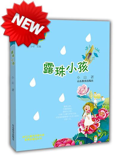露珠小孩(中国当代实力派儿童文学作家精品书系)