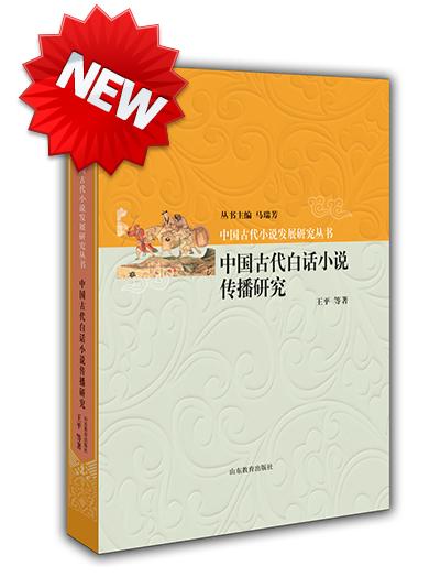 中国古代白话小说传播研究