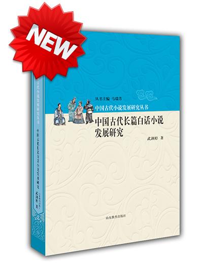 中国古代长篇白话小说发展研究