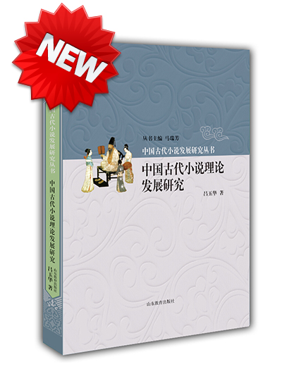 中国古代小说理论发展研究