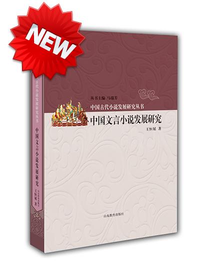 中国文言小说发展研究