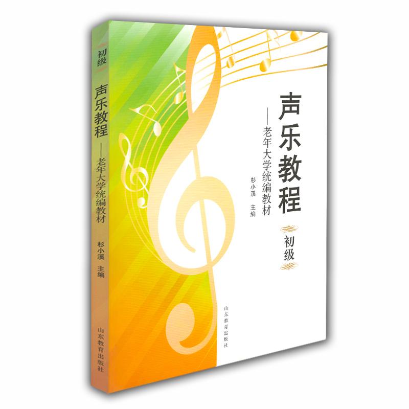 声乐教程(初级)