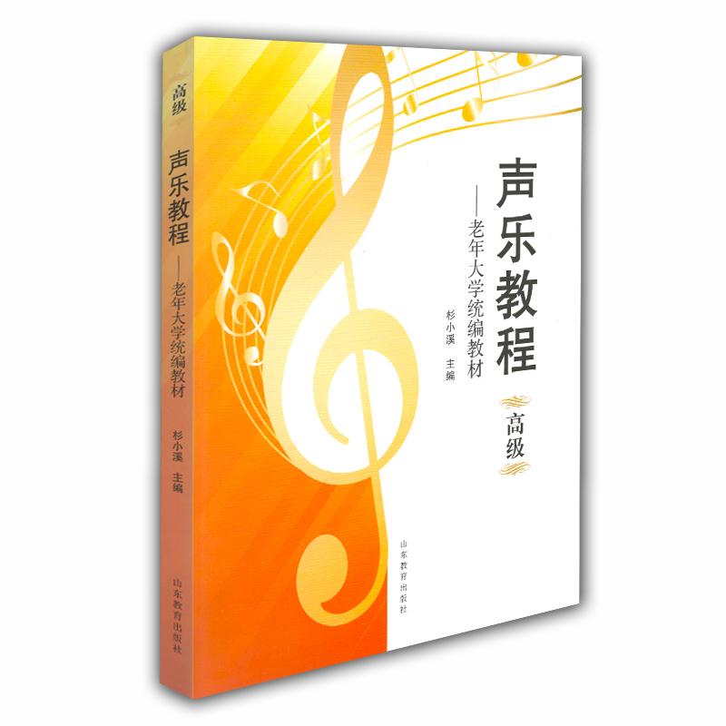 声乐教程(高级)