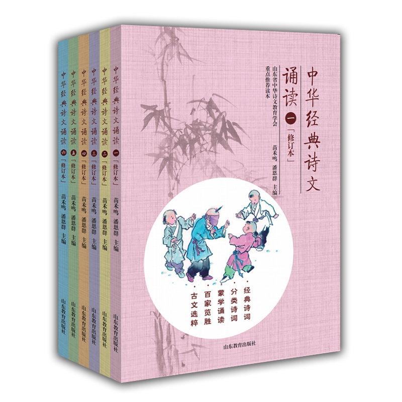 中华经典诗文诵读丛书 修订本(共6册)