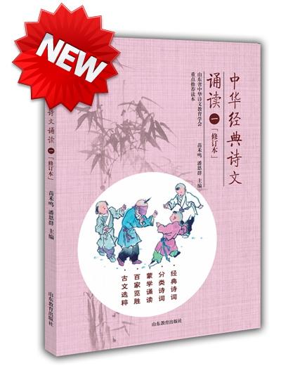中华经典诗文诵读 修订本(1年级)