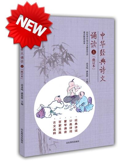 中华经典诗文诵读 修订本(2年级)
