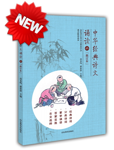 中华经典诗文诵读 修订本(3年级)