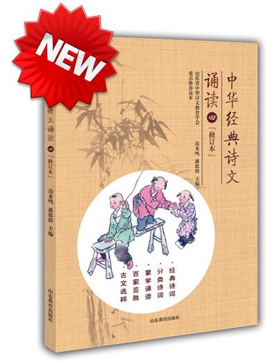 中华经典诗文诵读 修订本(4年级)