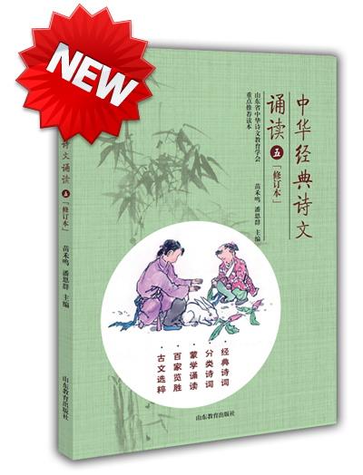 中华经典诗文诵读 修订本(5年级)