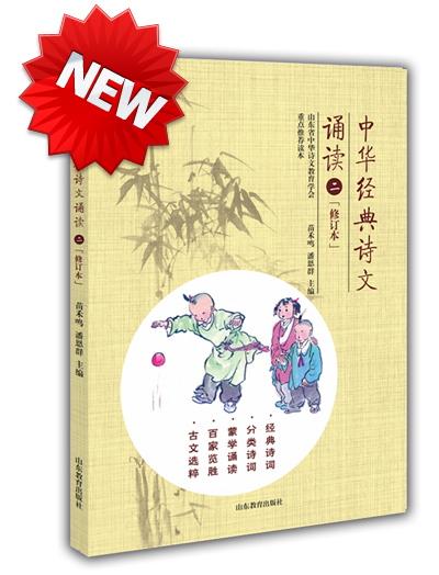 中华经典诗文诵读 修订本(6年级)