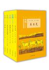 張(zhang)煒少(shao)年讀本(ben)( 5冊)