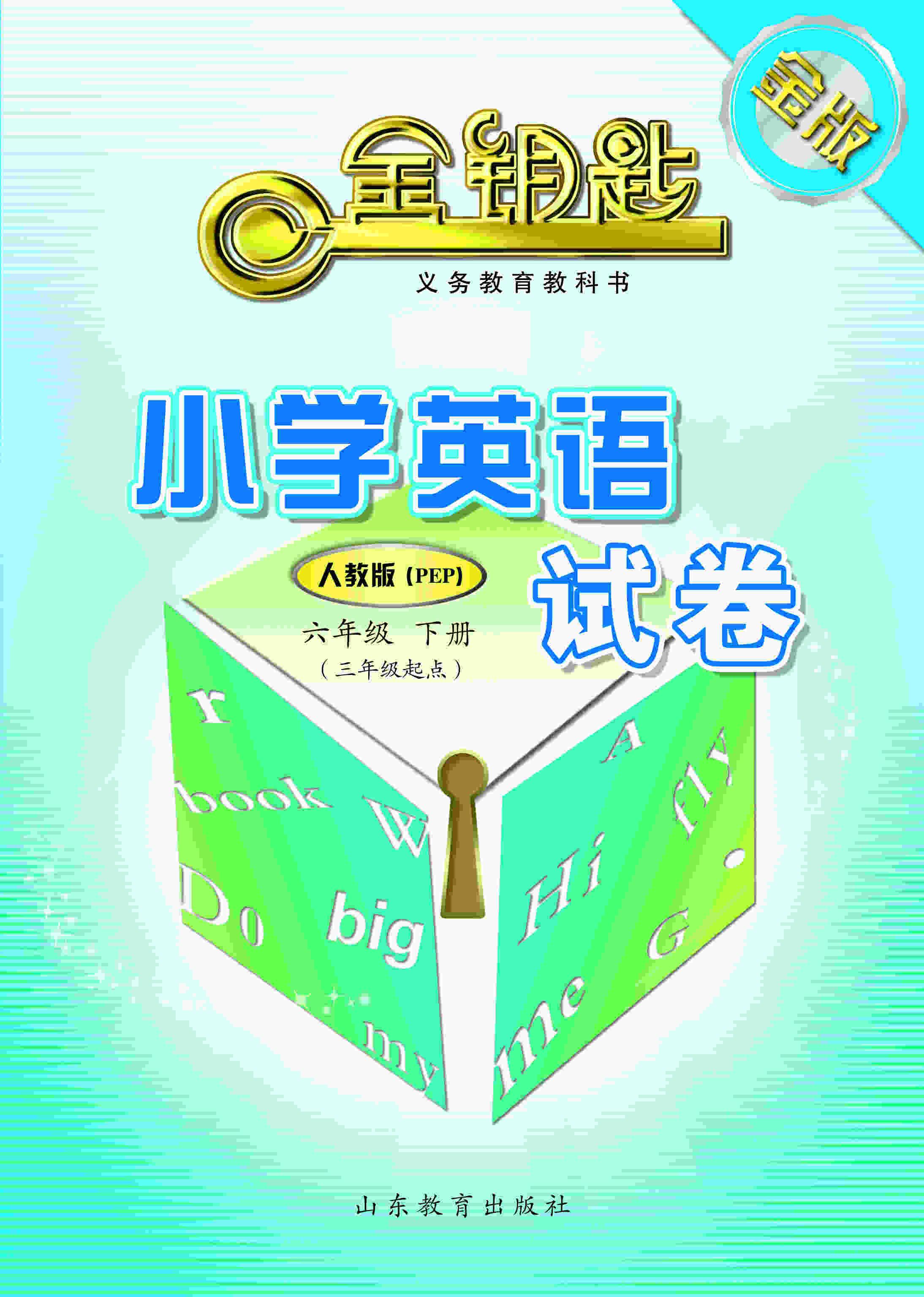 金版·金钥匙试卷·小学英语 六年级下册(人教版)(2017春)英语