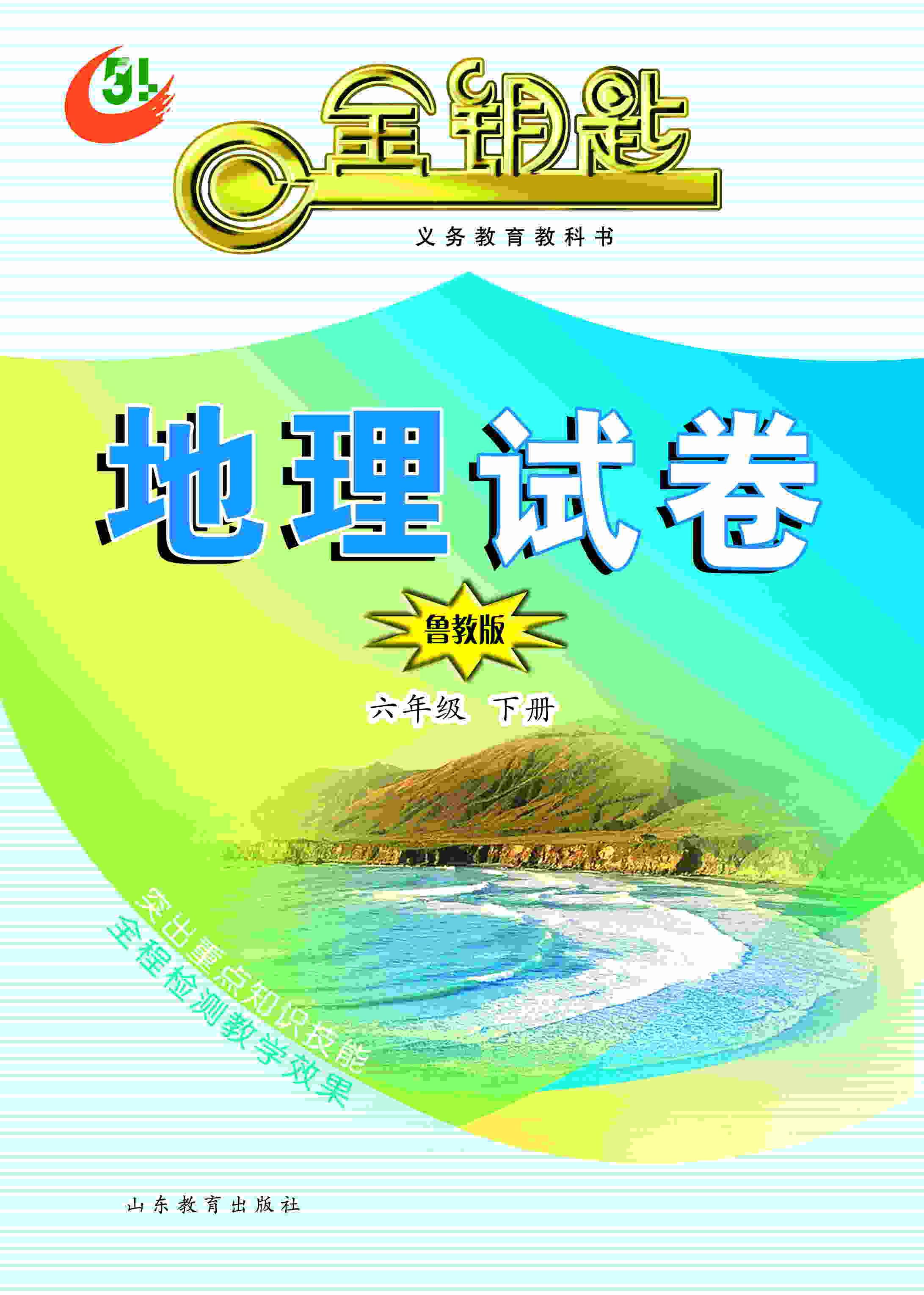 金钥匙·初中地理试卷 六年级下册 (鲁教版)(2017春)