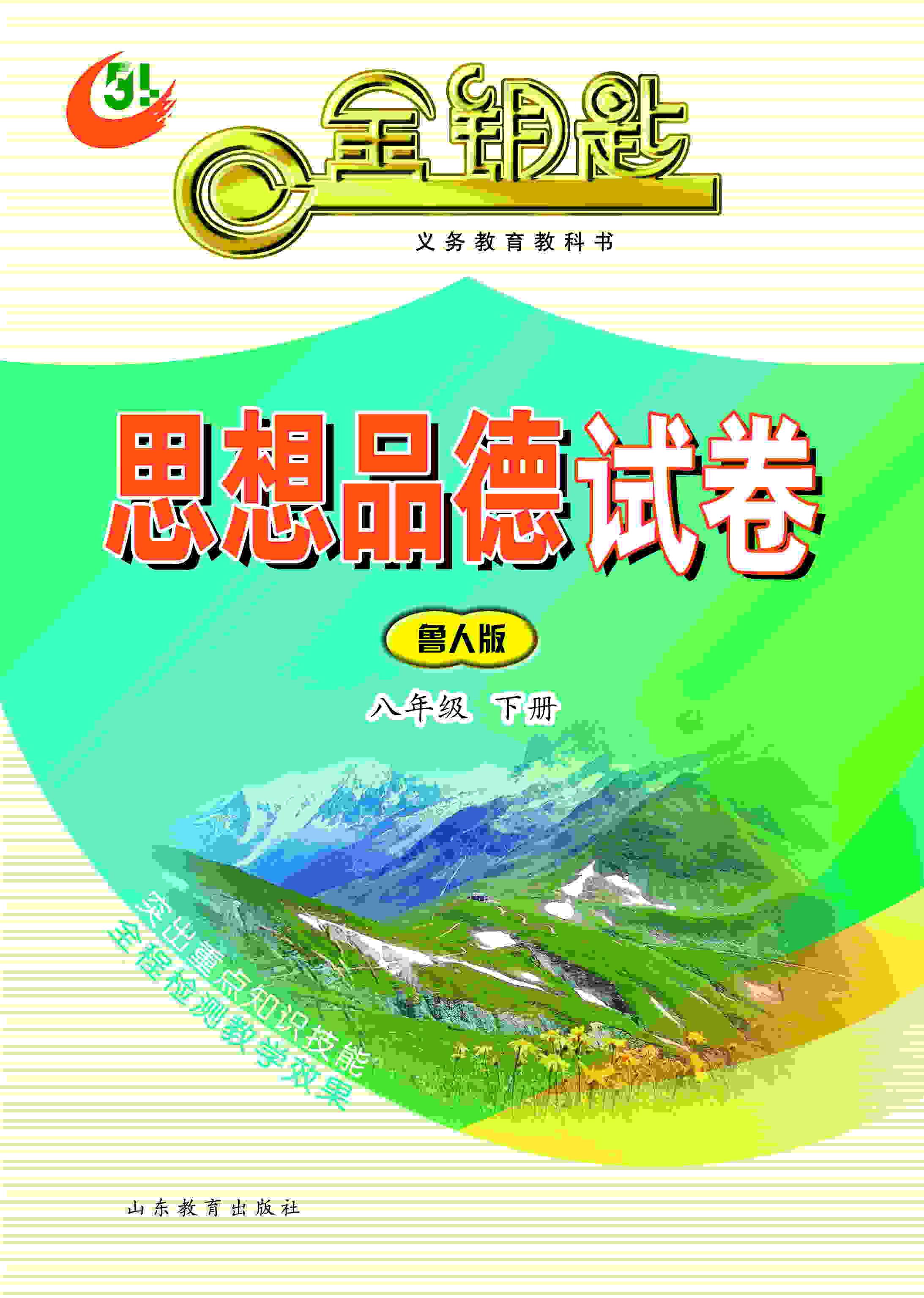 金钥匙·初中思想品德试卷 八年级下册 (鲁教版)(2017春)