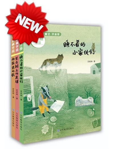 安武林作品系列 拼音版3册