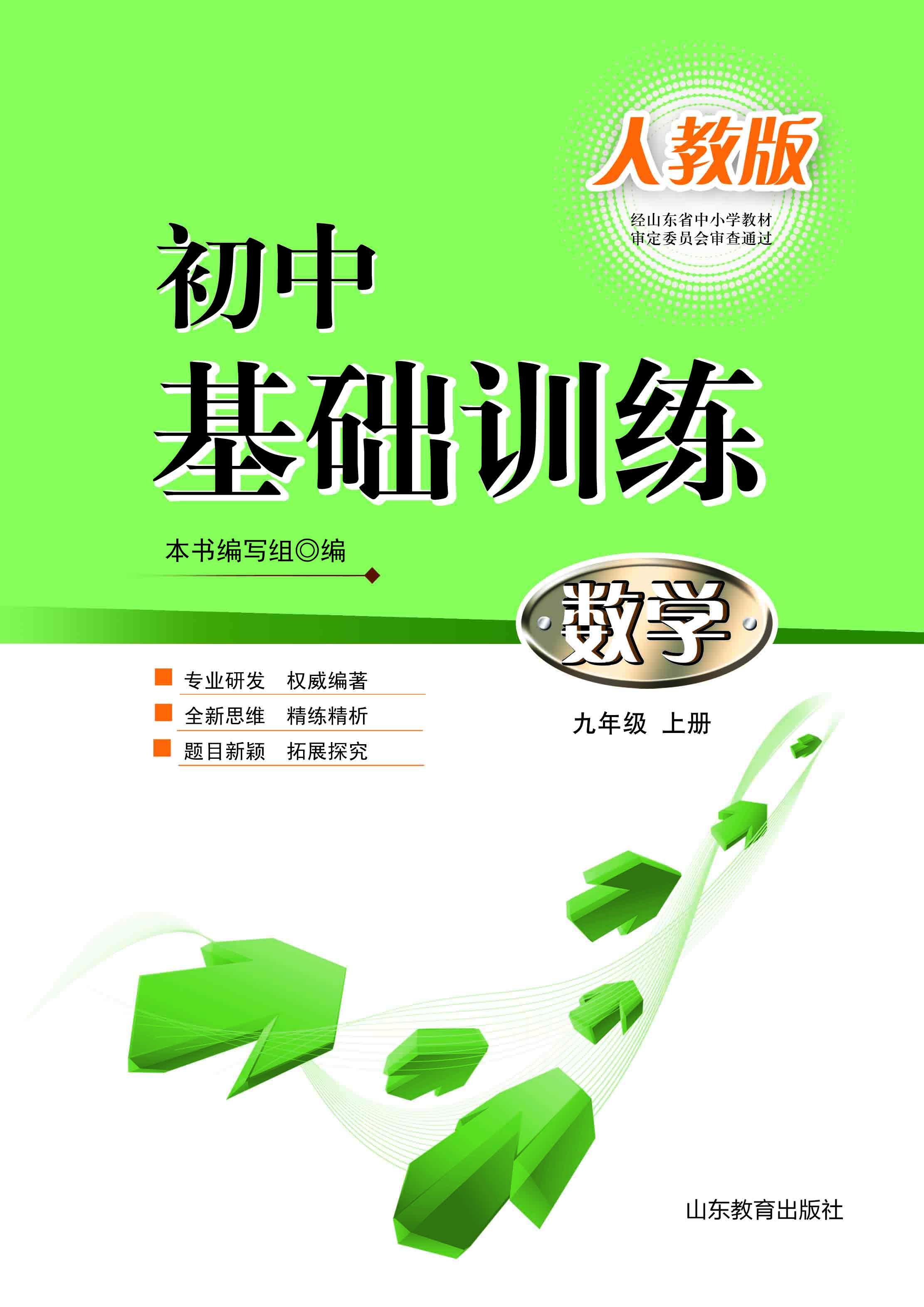 初中基础训练 数学 九年级上(人教版)(2017秋)