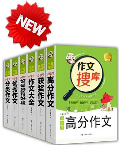 巧克力作文搜库 小学生作文书全6册