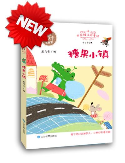 米花糖注音童話——糖果(guo)小鎮