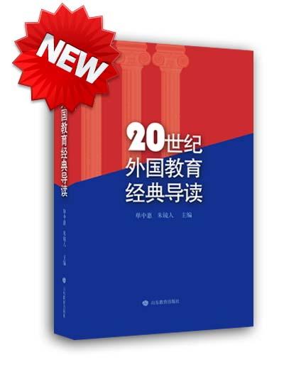 20世lan)屯夤逃yu)經典(dian)導讀