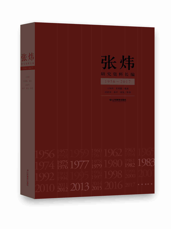 张炜研究资料长编(1956~2017)