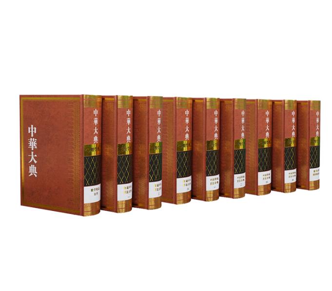 中华大典理化典