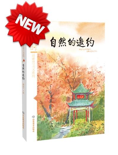 自(zi)然的邀(yao)約(yue)
