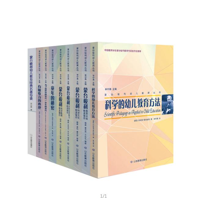 蒙台梭利幼儿教育丛书(9册)