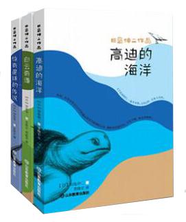 田岛伸二童话作品 (3册/套)