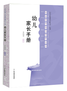 家(jia)庭(ting)教育(yu)指導課程叢書——幼兒家(jia)長手冊