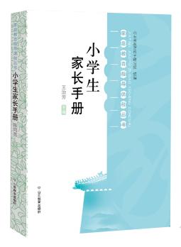 家(jia)庭(ting)教育(yu)課程指導叢書——小學生家(jia)長手冊