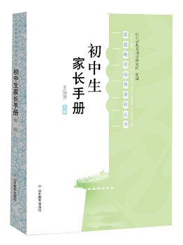 家(jia)庭(ting)教育(yu)指導課程叢書——初中生家(jia)長手冊