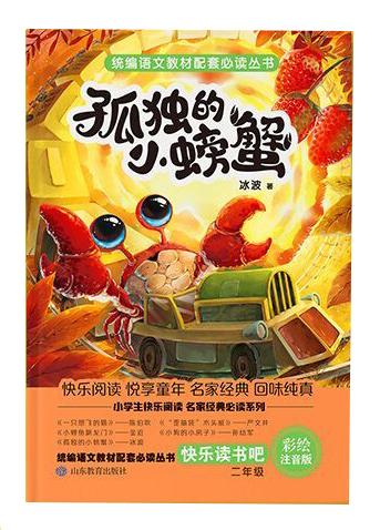 孤獨的小螃蟹(xie)