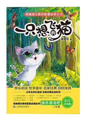 一只想飛(fei)的貓