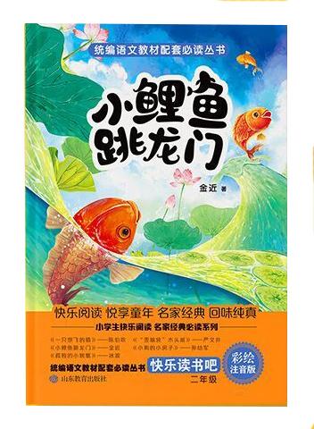 小鯉魚跳(tiao)龍門