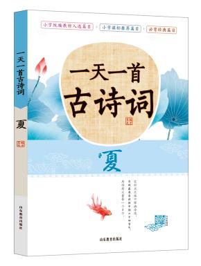 一天一首古詩詞sheng)   title=