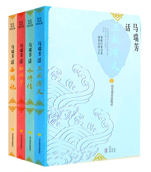馬(ma)瑞(rui)芳話四大名著——三國演(yan)義