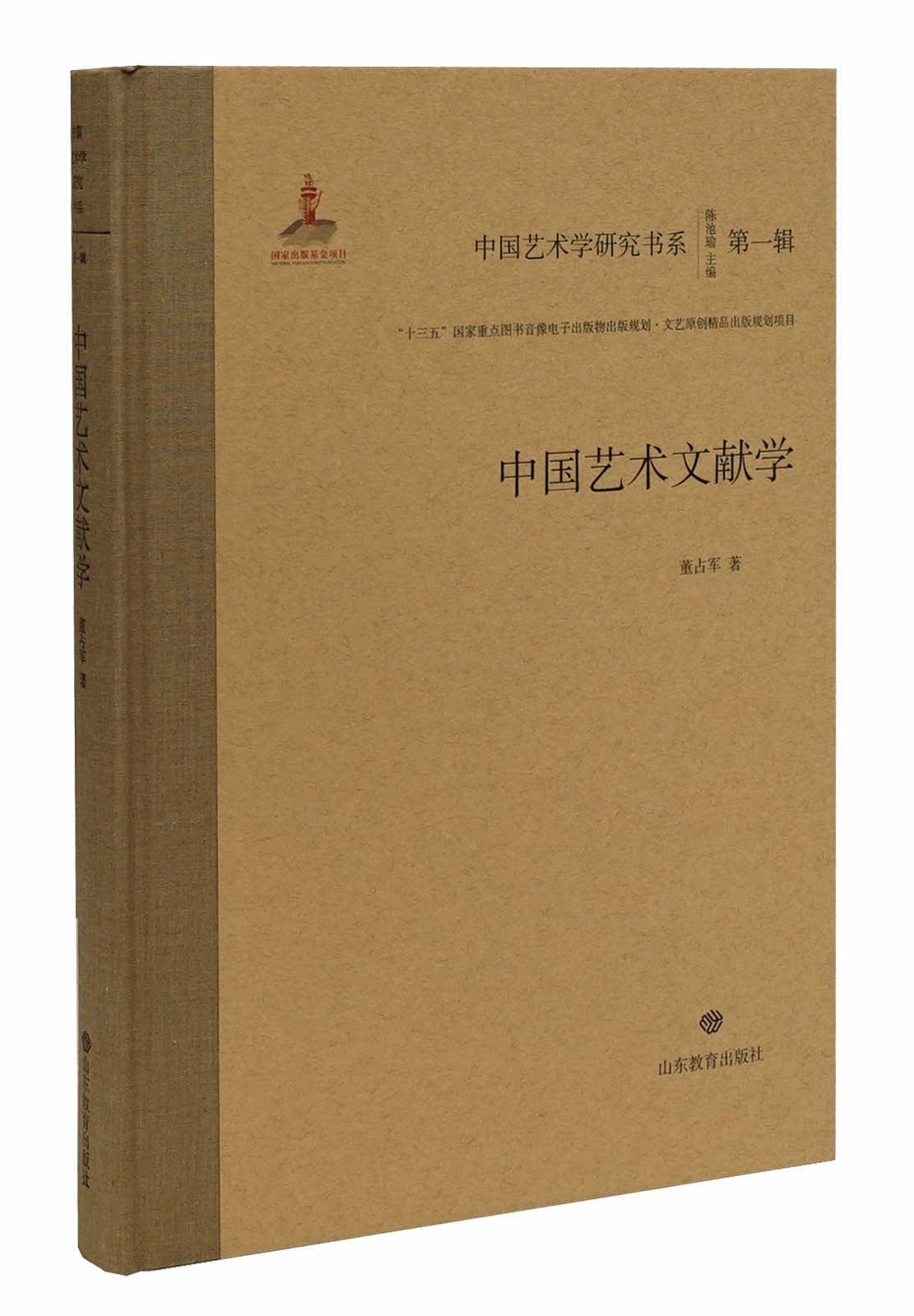 中国艺术文献学