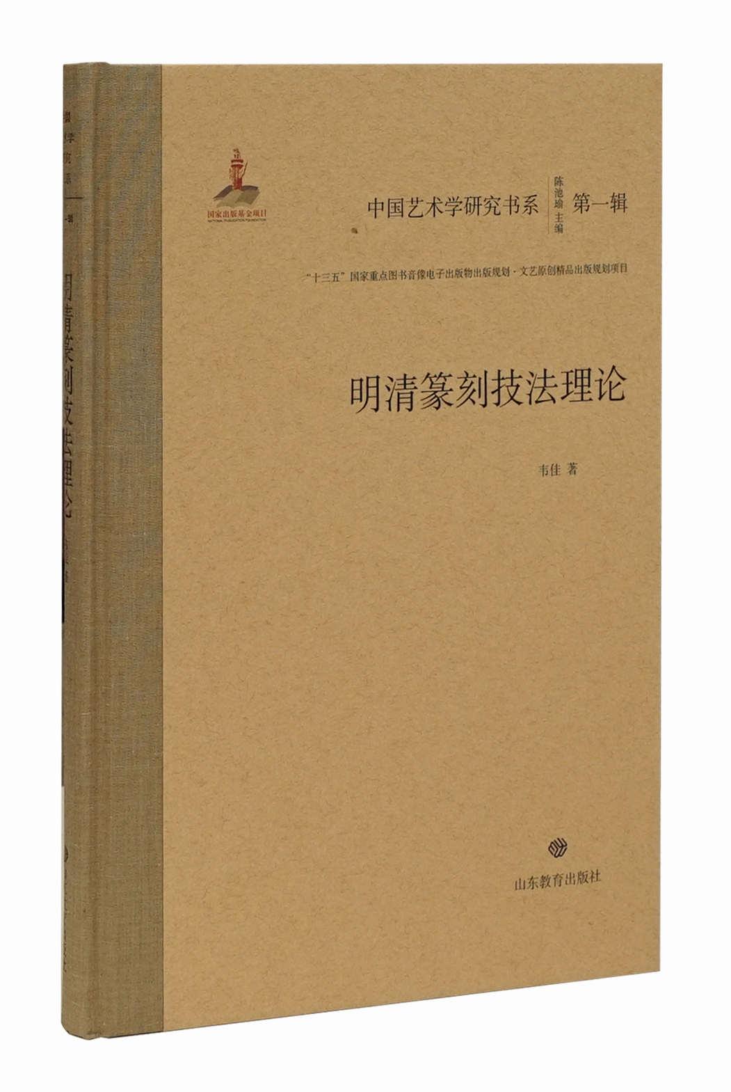 明清篆刻技法理论