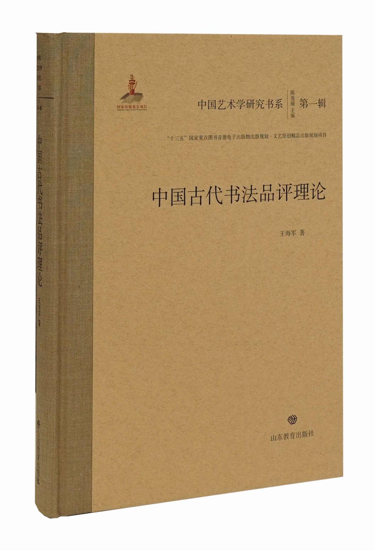 中国古代书法品评理论