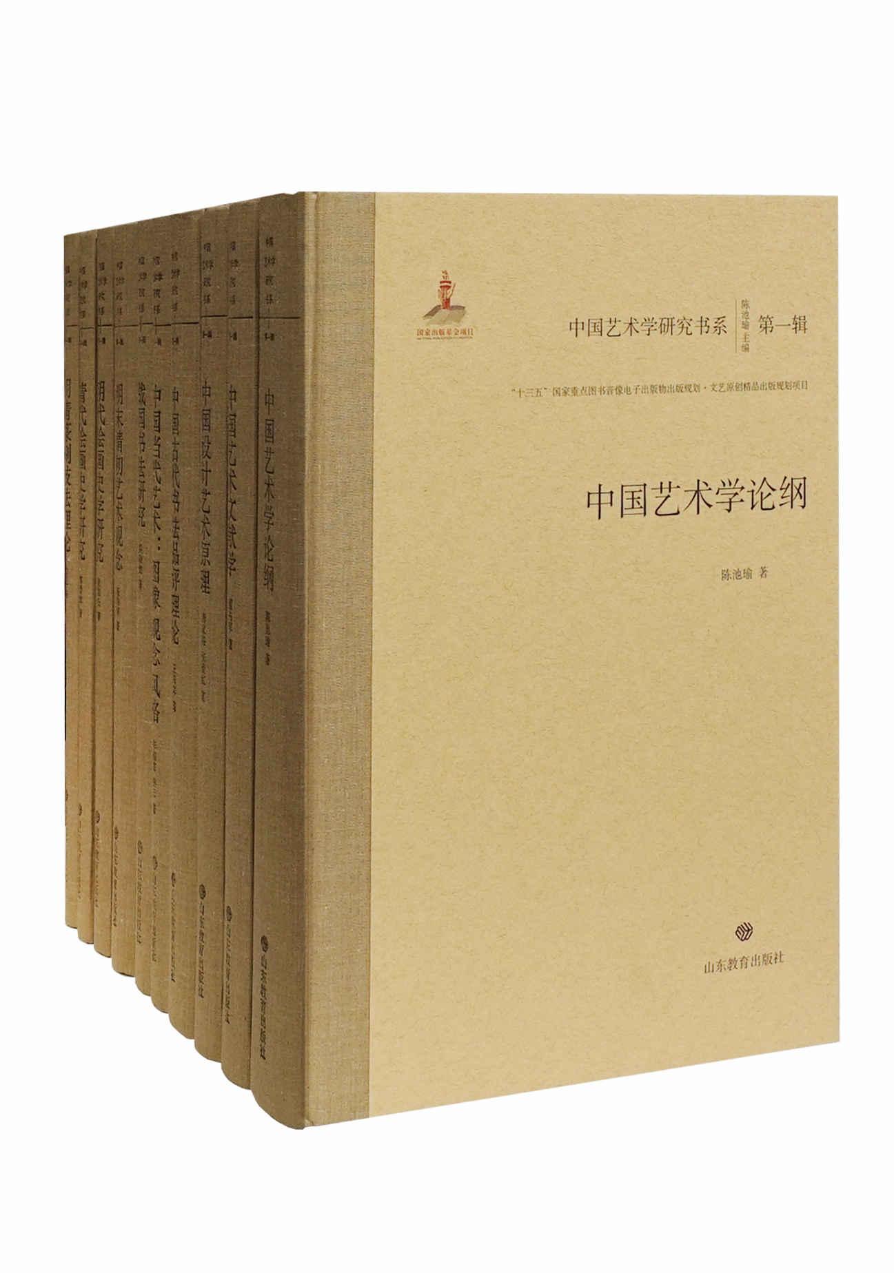 中國藝(yi)術(shu)學研究(jiu)書系(xi)(第一輯)
