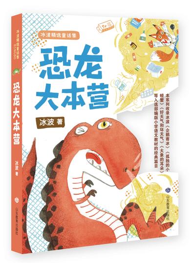 冰波精选童话集——恐龙大本营