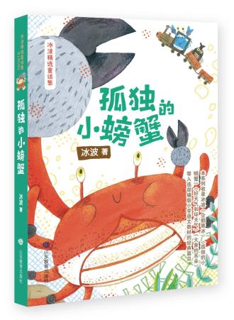 冰波(bo)精選童話集——孤獨的小螃蟹(xie)