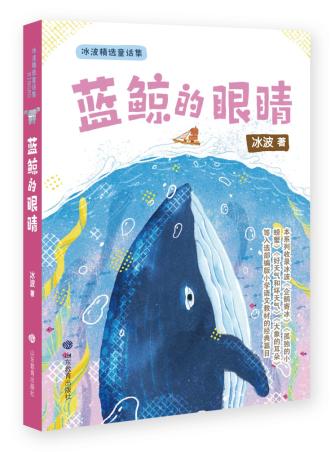 冰波精选童话集——蓝鲸的眼睛