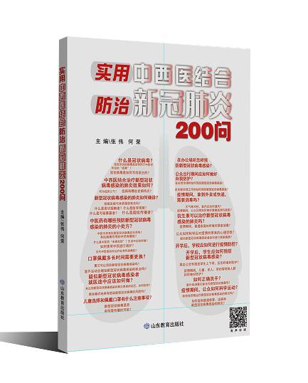 實用(yong)中西醫結合(he)防治新冠肺炎200問(wen)