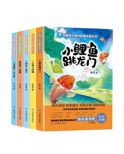 快樂讀書吧叢書二年級上冊(5冊)
