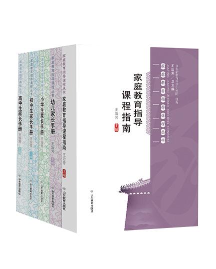 家庭教育指导课程丛书(套装共5册)